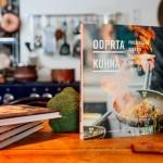 knjiga_kuhna-1